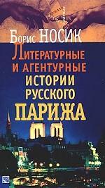 Литературные и агентурные истории русского Парижа