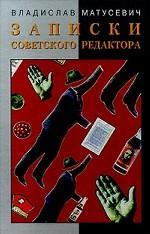 Записки советского редактора