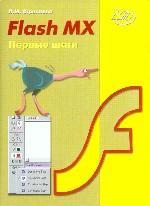Flash MX: Первые шаги + CD