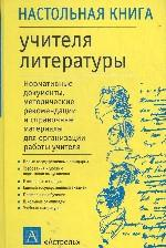 Настольная книга учителя литературы