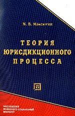 Теория юрисдикционного процесса: учебно-методическое пособие