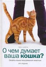 О чем думает ваша кошка?. Секреты языка тела домашних животных