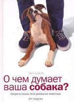 О чем думает ваша собака?. Секреты языка тела домашних животных