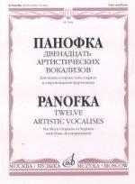 Двенадцать артистических вокализов: Для меццо-сопрано или сопрано в сопровождении фортепиано