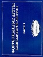 Фортепианные дуэты композиторов Австрии. Выпуск 1