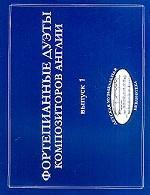 Фортепианные дуэты композиторов Англии. Выпуск 1