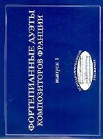 Фортепианные дуэты композиторов Франции. Выпуск 1
