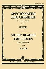 Хрестоматия для скрипки. 5-6 классы ДМШ. Часть 1. Пьесы