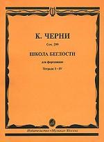 Школа беглости для фортепиано. Соч. 299. Тетради I-IV