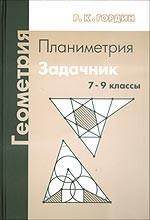 Геометрия. Планиметрия, 7-9 классы