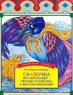 Сказочка про Воронушку-черную головушку и желтую канарейку