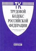 Трудовой кодекс РФ: с изменениями и дополнениями на 01.07.04 г