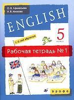 English 1-й год обучения. Рабочая тетрадь № 1. 5 класс