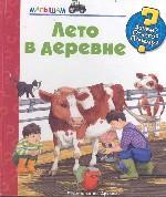 Книжка-игрушка: Лето в деревне