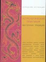 Астрологический практикум. Восточная традиция