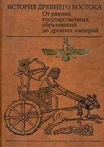 История древнего Востока. От ранних государственных образований до древних империй