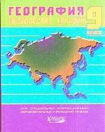 География. 9 класс. Государства Евразии