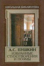 А.С. Пушкин. Избранные стихотворения и поэмы