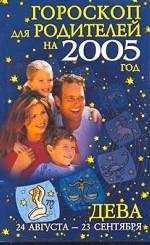 Гороскопы для родителей на 2005 год. Дева 24 августа - 23 сентября