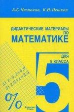 Дидактические материалы по математике для 5 кл