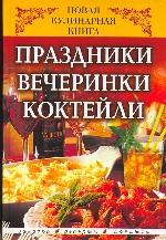 Новая кулинарная книга: праздники, вечеринки, коктейли