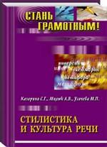 Стилистика и культура речи. Учебное пособие по русскому языку
