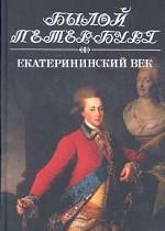 Екатерининский век. Книга 1. Панорама столичной жизни