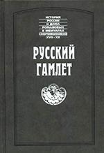 Русский Гамлет. История Дома Романовых в мемуарах современников