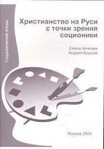Христианство на Руси с точки зрения соционики