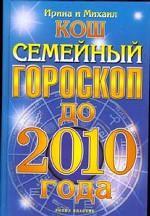 Семейный гороскоп до 2010 года
