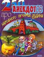 250 анекдотов про народного любимца Ельцина