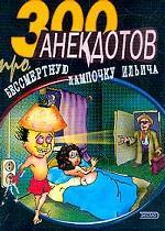 300 анекдотов про бессмертную лампочку Ильича