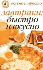 Завтраки: быстро и вкусно