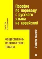 Пособие по переводу с русского языка на корейский. Общественно-политические тексты