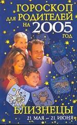 Гороскопы для родителей на 2005 год. Близнецы 21 мая - 21 июня