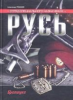 """Отряд специального назначения """"Русь"""""""