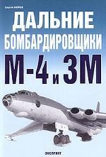Дальние бомбардировщики М-4 и 3М