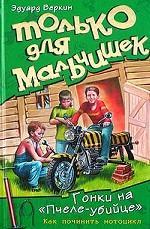 """Гонки на """"Пчеле-убийце"""". Как починить мотоцикл"""