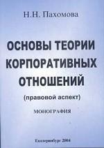 Основы теории корпоративных отношений (правовой аспект). Монография