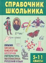 Новейший справочник школьника 5-11 классы
