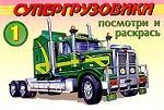 Супергрузовики 1. Раскраска