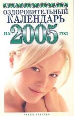 Оздоровительный календарь на 2005 год