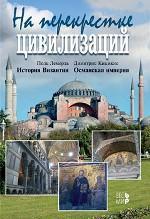 На перекрестке цивилизаций: История Византии. Османская империя