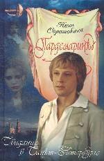 Гардемарины. Свидание в Санкт-Петербурге