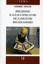 Введение в классическую исламскую философию