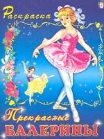 Прекрасные балерины