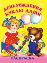 День рождения Куклы Даши