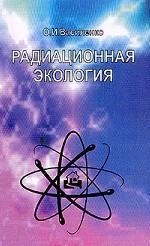 Радиационная экология: Учебное пособие для вузов
