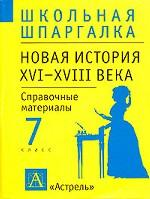 Новая история, XVI-XVIII века. 7 класс