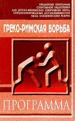 Греко-римская борьба. Примерная программа спортивной подготовки для детско-юношеских спортивных школ, специализированных детско-юношеских школ олимпийского резерва